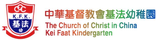 中華基督教會基法幼稚園電子報名系統
